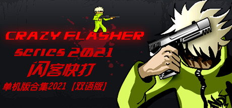 Crazy Flasher Series 2021 Game PC Free Download